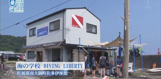 本土最南端のダイビングショップ「海の学校 DIVING LIBERTY」で佐多の海の魅力を知る