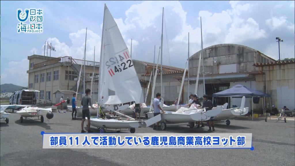 ヨットにかける青春。鹿児島商業高校ヨット部の目標は?