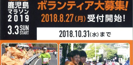 鹿児島のすべてを感じる「鹿児島マラソン2019」ボランティア大募集