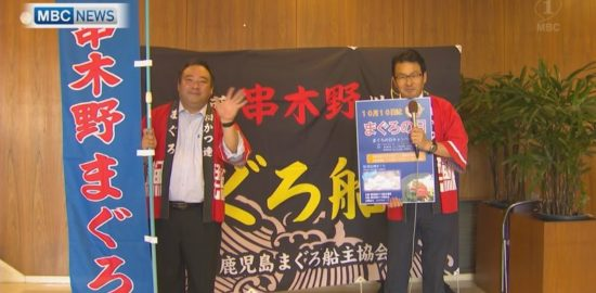 10月10日は「まぐろの日」キャンペーン!いちき串木野市