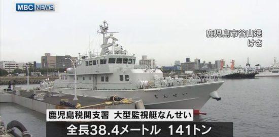 大型監視艇「なんせい」就役披露式