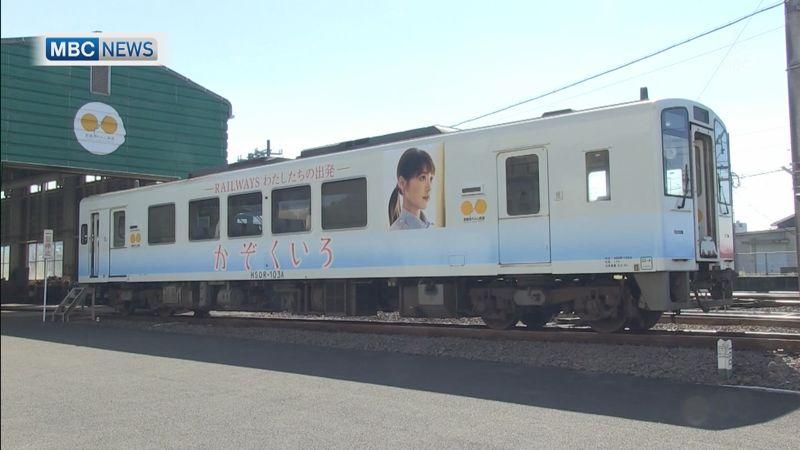 映画「かぞくいろ」青い海をイメージしたラッピング電車出発!