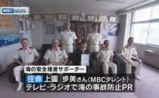"""""""釣りガール""""上園歩美さんが海の安全推進サポーターに!"""