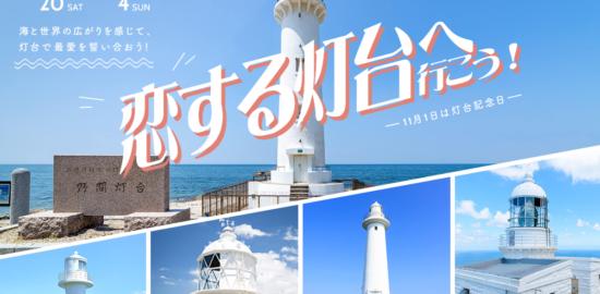 11月1日は灯台記念日!一緒に「恋する灯台」へ行こう!