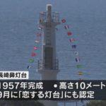 洋式灯台150年~指宿市の灯台でイベント