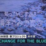 CHANGE FOR THE BLUE~日本財団「海洋ごみ問題対策」を発表