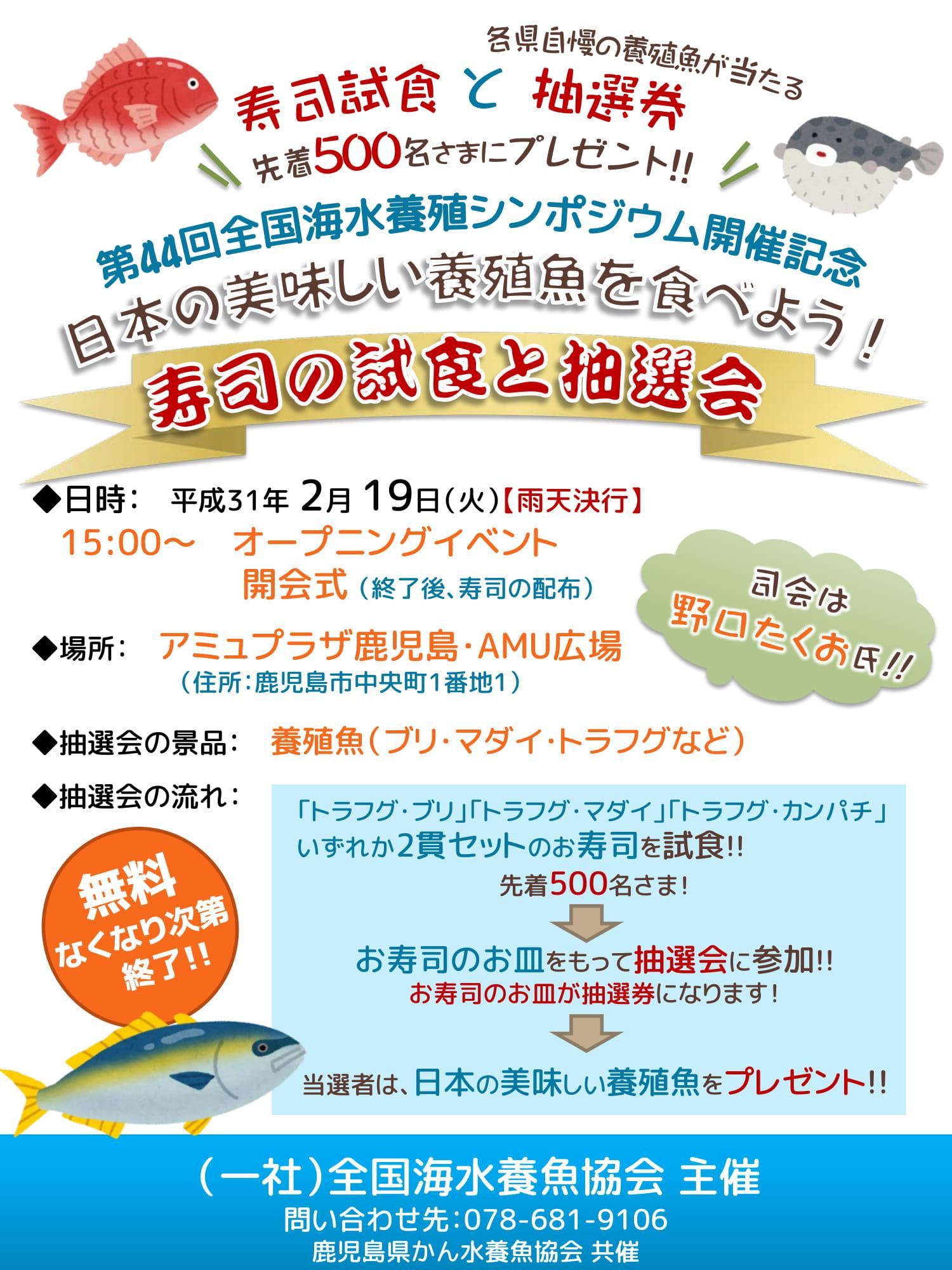 「日本の美味しい養殖魚をたべよう!寿司の試食と抽選会」2/19(火)開催!