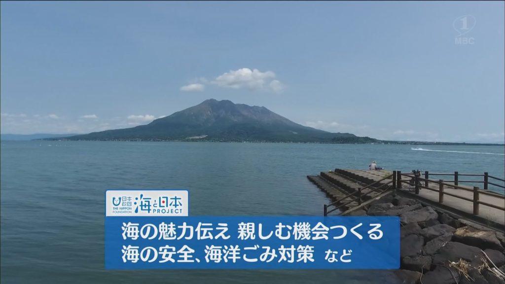 海と日本プロジェクトin鹿児島が今年も始まります!