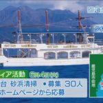 「クイーンズしろやま」に乗船しての神瀬灯台砂浜の清掃活動参加者募集!