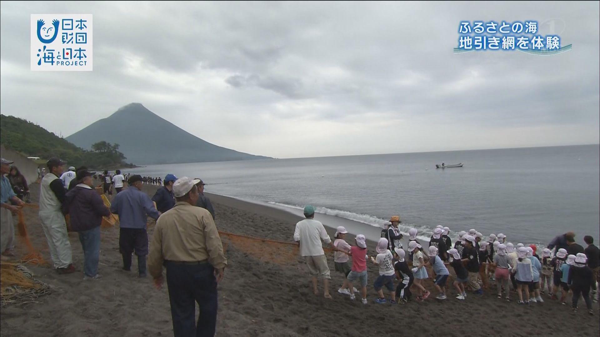 ふるさとの豊かな海。子どもたちが地引き網!