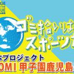 「スポGOMI甲子園鹿児島県大会」7月14日(日)開催!