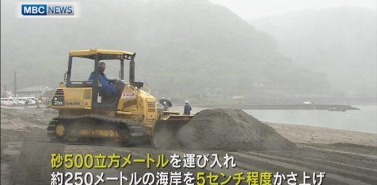 【MBCニュース】鹿児島市 磯海水浴場に砂を搬入