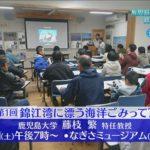 レアメタル!?火山!?珍しい魚がいっぱい「錦江湾学習会」で学ぼう!