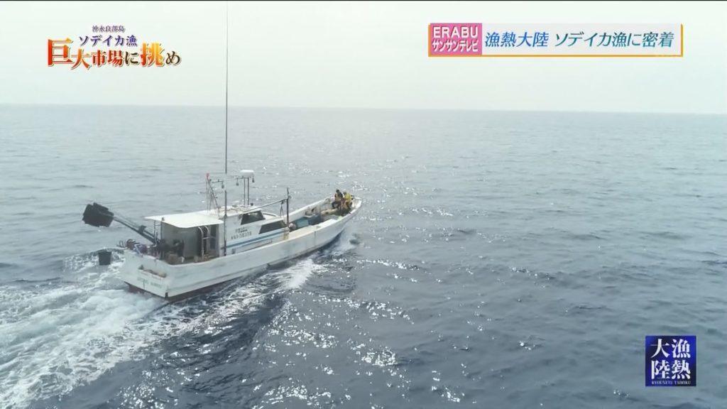 ERABUサンサンテレビ『漁熱大陸~ソデイカ漁に密着~【後編】』沖永良部島