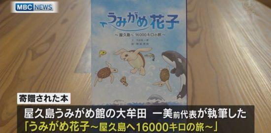 """屋久島""""ウミガメの本""""島内の全小学生に贈呈"""