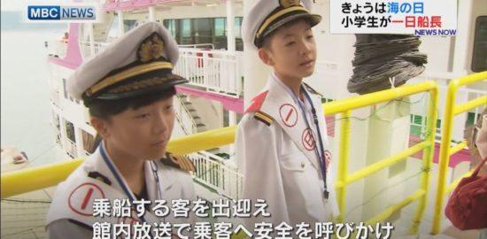 海の日に、桜島フェリーで小学生が「一日船長」