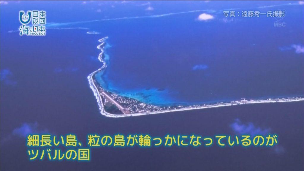 """""""沈みゆく島国""""キリバス・ツバルの現状"""