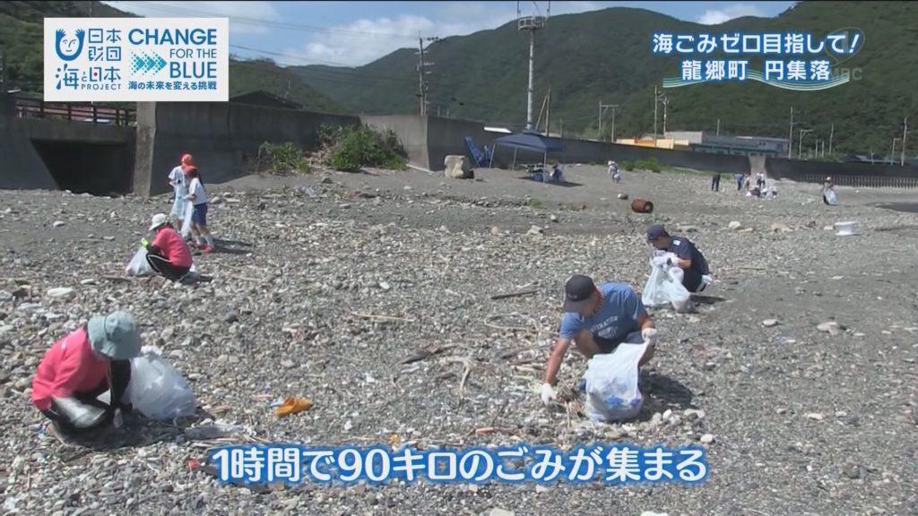 【かごしま4】龍郷町で海岸清掃