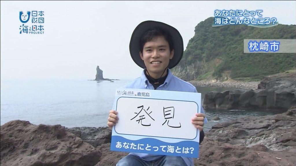あなたにとって海とは?南九州市・前原海岸で聞きました!