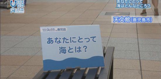 あなたにとって海とは?鹿児島市・天文館で聞きました!