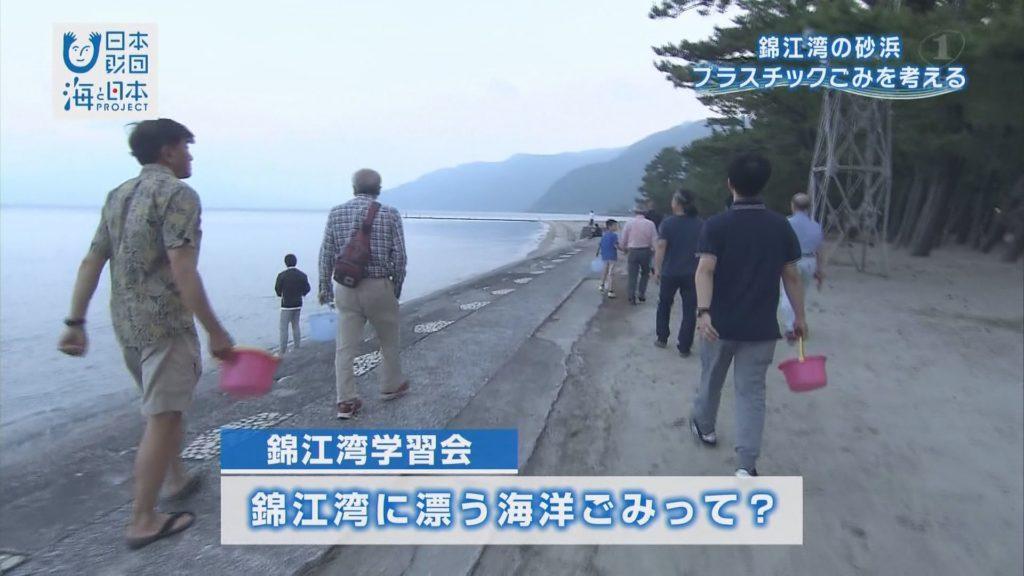 錦江湾に漂う「プラスチックごみ」について考えた学習会