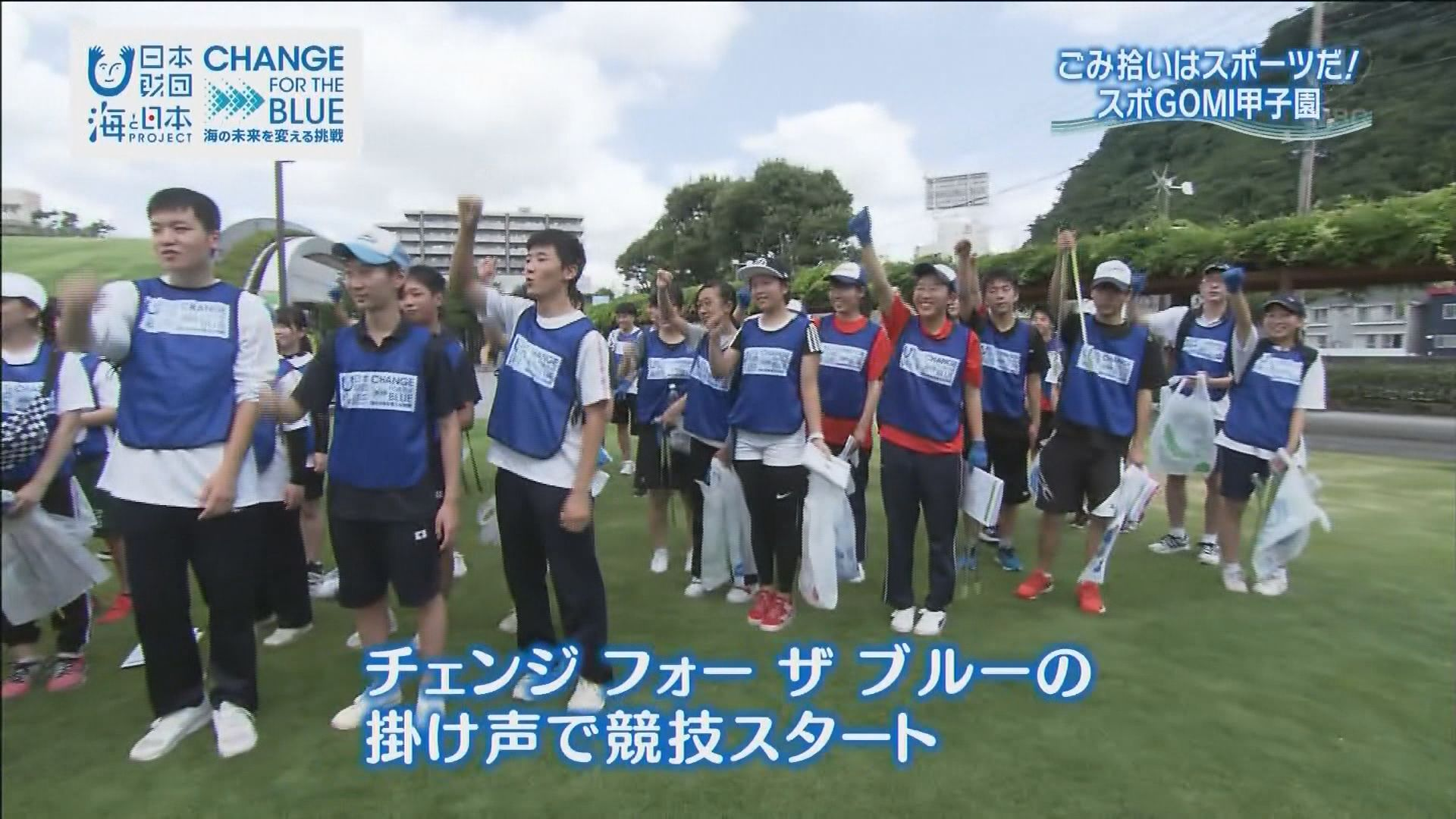 熱中!真剣!「スポGOMI甲子園 鹿児島県予選」開催!