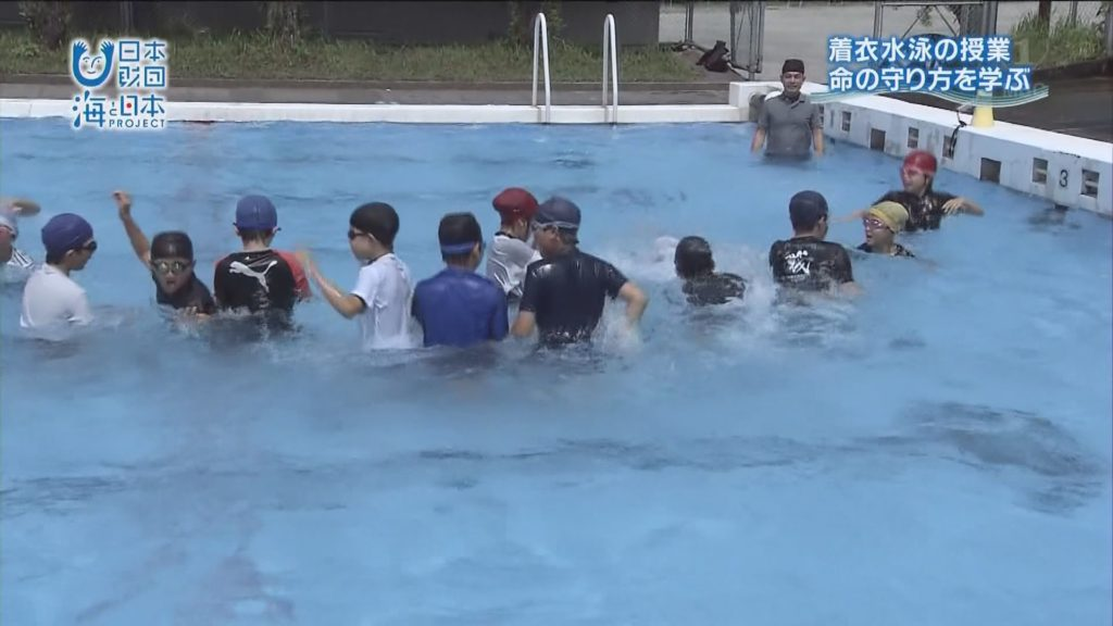 着衣水泳の授業、命の守り方を学ぶ