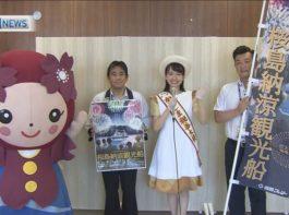 「桜島納涼観光船」8月1日から運航