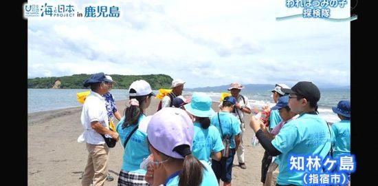 「われはうみの子探検隊~2日目~」指宿市の知林ヶ島へ行こう!