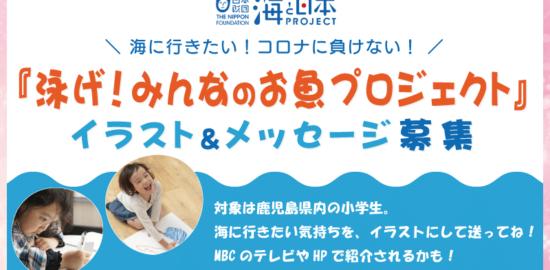『泳げ!みんなのお魚プロジェクト』イラスト&メッセージ募集