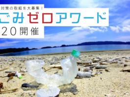 海洋ごみ対策の取り組みを大募集! 海ごみゼロ アワード 2020