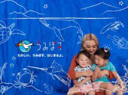 地元の海をスターにしよう!海のPRコンテスト「うみぽす2020」5月11日(月)応募スタート!