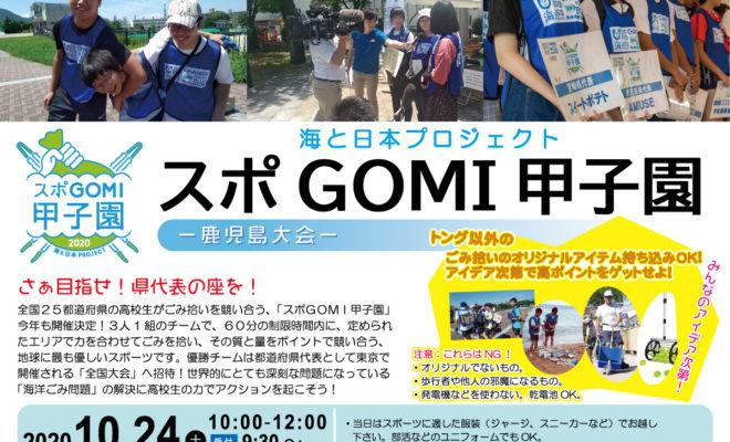 10/24(土)開催『スポGOMI甲子園』鹿児島県大会参加者募集!