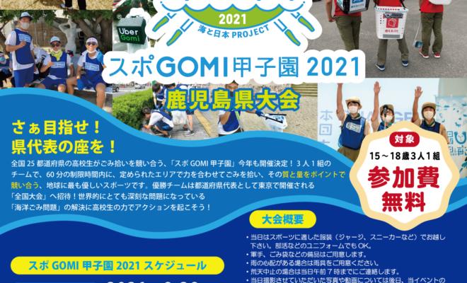 2021_supogomiai
