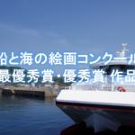 海と船の絵画コンクール最優秀・優秀賞作品